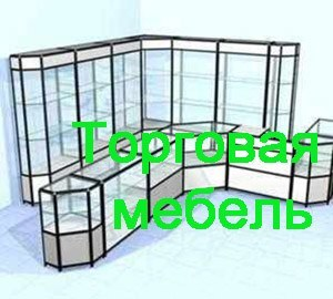 Торговая мебель Новокузнецк