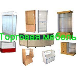 Заказать торговую мебель в Новокузнецке