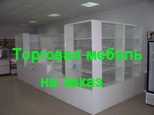 Торговая мебель в Новокузнецке